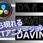 【DavinciResolve16】テキストアニメーションー文字が淵から現れる!