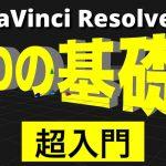 【DaVinci Resolve 17】 3Dの基礎   Fusion入門   3Dテキスト、3Dカメラ、3Dマージノードなどを解説