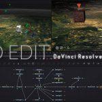 【DaVinci Resolve 17】3Dで遊ぼう!