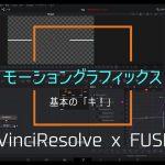 FUSIONで作るモーショングラフィックスの基本のキ!!