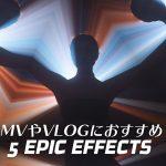【MVやVLOGに使える】DaVinci Resolveだけで作れる5つのカッコ良いエフェクトチュートリアル