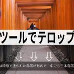 【DaVinci Resolve 16】字幕機能の使い方・テロップ挿入方法・TEXTとの違い