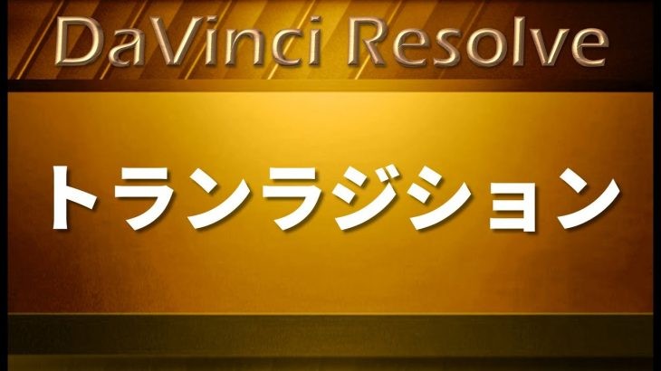 【Davinci Resolve 16】 トランジション (Transition)