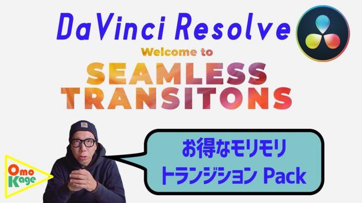 トランジションやLutのお得パック「Seamless Transition」を紹介!